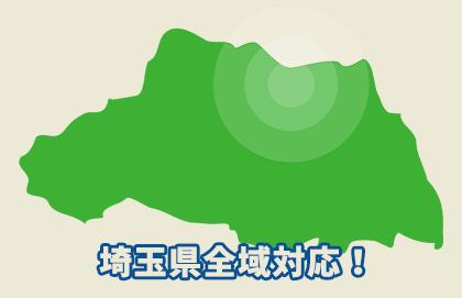 埼玉県全域対応