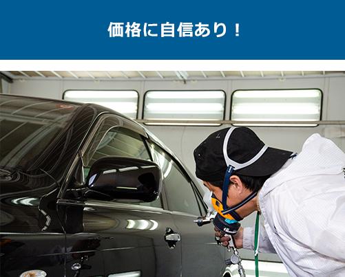 自動車修理や板金塗装は技術があれば価格は抑えられます!